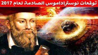 getlinkyoutube.com-توقعات نوستراداموس الصادمة لعام 2017 أول فيديو عربي يكشف عنها