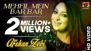 getlinkyoutube.com-Afshan Zebi   Mehfil Mein Bar Bar   Saraiki Best Songs