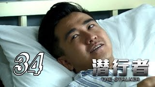 getlinkyoutube.com-【潜行者】 The Stalker 34 李正白怀疑陆清瑶 Li Zhengbai makes the doubt for Lu Qingyao 1080P