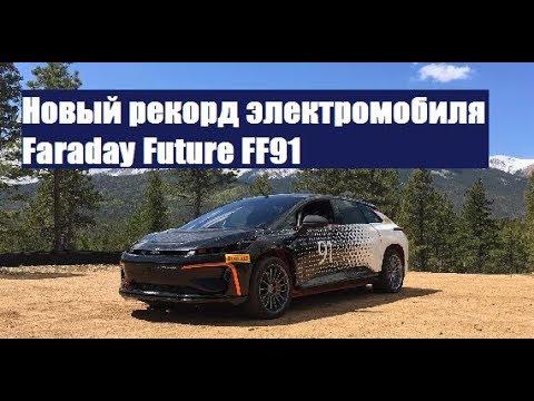Новый рекорд электромобиля Faraday Future FF91