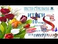 08.03.2021 Новости: итоги 10 недели 2021 года