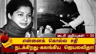 ஜெயலலிதா டைரி குறிப்புகள்! - 24 | என்னைக் கொல்ல சதி -கலங்கிய ஜெயலலிதா!'