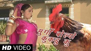 Murgo Bolyo Kukadu Ku Rajasthani Songs   Marwari DJ Songs   Marwari Songs