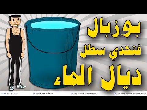 بوزبال - تحدي سطل الماء بالطريقة البوزبالية - bouzebal stal dyal lma  2014