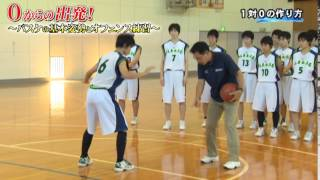 getlinkyoutube.com-0からの出発! ~バスケの基本姿勢とオフェンス練習~ Disc1 sample
