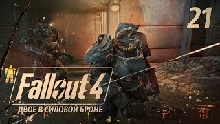 getlinkyoutube.com-БРАТСТВО СТАЛИ! ● FALLOUT 4 #21