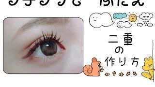 getlinkyoutube.com-JK♡二重【ふたえ】まぶたの作り方☆hight school girl makeup process