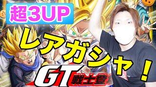 getlinkyoutube.com-【ドッカンバトル】レアガシャ!ついにGTキャラが登場!SSR超3UP!レアガチャ!『ドラゴンボールZ ドカバト』スマホゲーム実況