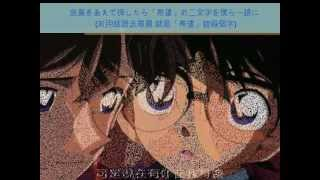 getlinkyoutube.com-Detective Conan new orchid eternity ♥ 春之歌 生物股長