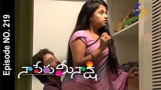 Naa Peru Meenakshi - 7th October 2015  - నా పేరు మీనాక్షి – Full Episode No 219