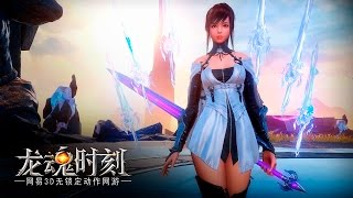 Twilight Spirits《龙魂时刻》- Character Creation - Long Xia Low Level Gameplay - CBT2 - F2P - CN