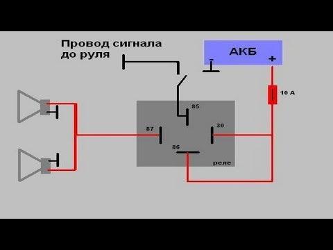 Как подключить сигнал через реле