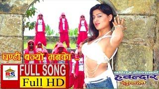 getlinkyoutube.com-GHANTI BAJYO - घन्टी बज्यो ! मनको - HAWALDAR SUNTALI - Nepali Film Full Song