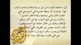 حقيقه مريم نور ودينها ونبيها