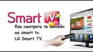 getlinkyoutube.com-LG СМАРТ ТВ приложение ForkPlayer для просмотра онлайн видео.