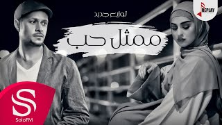 ممثل حب - خميس زويد وريم ( توزيع جديد ) 2017