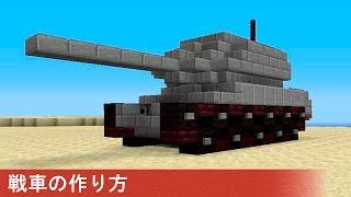 getlinkyoutube.com-【マインクラフト】戦車の簡単な作り方
