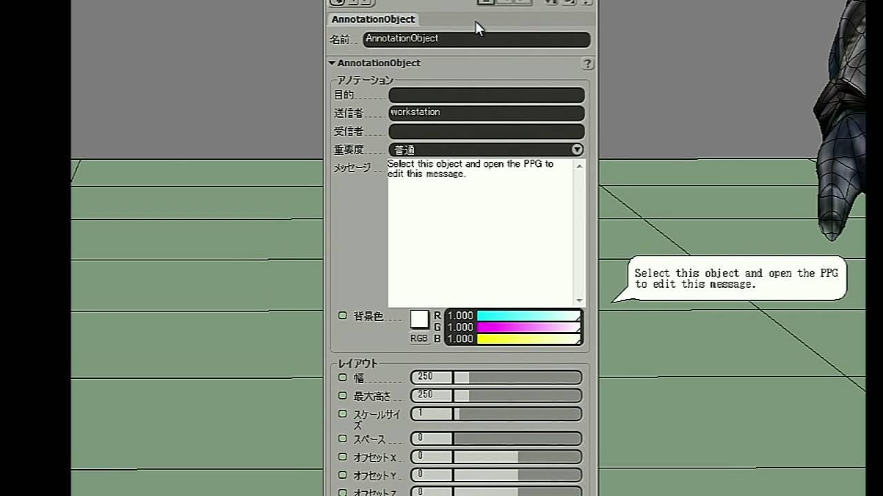 Softimage アノテーション・オブジェクト
