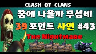 getlinkyoutube.com-39포인트 사연 꿈에 나올까 무섭!! COC 클래시 오브 클랜 Clash of clans -TH 11 Titan League Attacks #43 The Nightmare HD