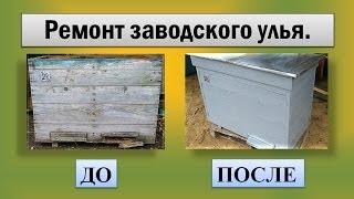 getlinkyoutube.com-Пчеловодство ☆ РЕМОНТ улья после 30 ЛЕТ экспл. за 2 ДНЯ!!