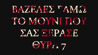 getlinkyoutube.com-ΣΤΑ ΝΟΤΙΑ ΚΟΥΜΑΝΤΟ Η 7