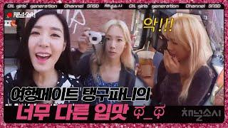 getlinkyoutube.com-CH. girls′ generation [7화 선공개]탱구파니의 무단이탈 150901 EP.7