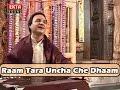 Hemant Chauhan - Gujarati Hit Bhajan - Raam Tara Uncha Che Dhaam - Dhun Machavo - Devotional Songs