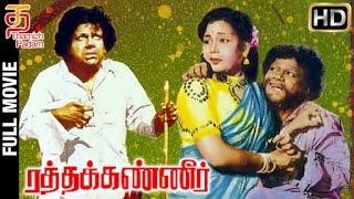 getlinkyoutube.com-Ratha Kanneer Tamil Full Movie HD | M R Radha | Sriranjani | Krishnan-Panju | Thamizh Padam