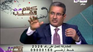 getlinkyoutube.com-كلام من القلب - التعامل مع الشخصية السيكوباتية - د. عبد الناصر عمر - Kalam men El qaleb