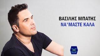 getlinkyoutube.com-Βασίλης Μπατής - Να`Μαστε Καλά