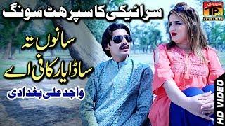 Sanu Tan Sada Yar Kafi Hay   Wajid Ali Baghdadi   Latest Song 2018   Latest Punjabi And Saraiki