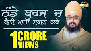 getlinkyoutube.com-Thande Burj Ch Baithi Mata (Ghori-G. Fatehgarh Sahib) Sant Baba Ranjit Singh Ji