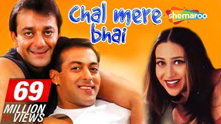 getlinkyoutube.com-Chal Mere Bhai {HD} - Salman Khan - Sanjay Dutt - Karisma Kapoor - Full Hindi Movie
