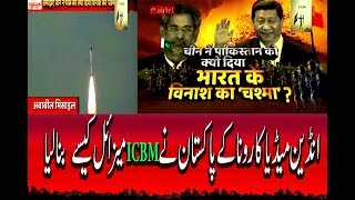 indian media crying on pakistan new icbm missile test 2018