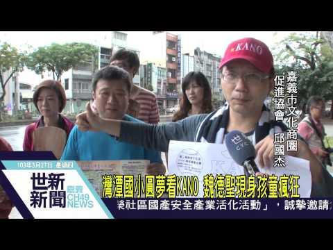 世新新聞 灣潭國小圓夢看KANO 魏德聖現身孩童瘋狂 - YouTube