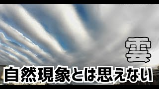 getlinkyoutube.com-熊本地震の前兆だったのか❗❓ 気持ち悪い···地震雲 こんな雲初めて見た