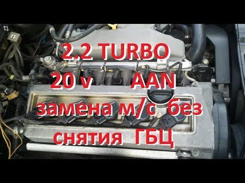 Замена Маслосъемных Колпачков Без Снятия ГБЦ  Ауди S4 2.2  AAN