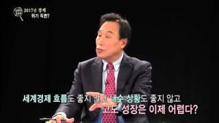 "getlinkyoutube.com-[김광두의 돋보기]  ""한국경제, 내년보다 2017년이 위기다"""