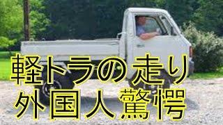getlinkyoutube.com-【日本の軽トラを外国人が全力で楽しむ】海外の反応「これは笑うw」