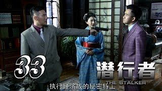 getlinkyoutube.com-【潜行者】 The Stalker 33 李正白中弹倒地 Li Zhengbai  hit by bullet 1080P