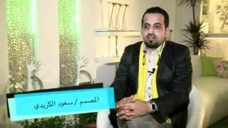 المصمم سعود الكريدي لتنظيم الاعراس والحفلات