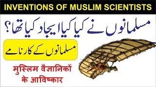INVENTIONS OF MUSLIM SCIENTISTS IN URDU | HINDI