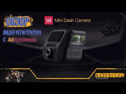 YI Mini Dash Camera - обзор видеорегистратора за 3000 рублей