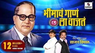 getlinkyoutube.com-Bhimacha Gana Dj La Vajata | Sumeet Music