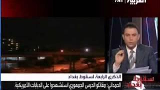 getlinkyoutube.com-الحرس الجمهوري العراقي .