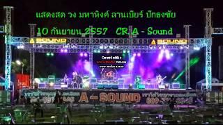 getlinkyoutube.com-วงมหาหิงค์ ลานเบียร์ อ.ปักธงชัย 10 กันยา 57
