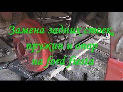 Замена задних стоек, пружин и опор на ford fiesta 6, про развод на СТО