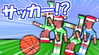 getlinkyoutube.com-サッカーの試合中に〇〇してしまう馬鹿4人組ww【ゆっくり実況プレイ】バカゲー #12【ヒカリナ】