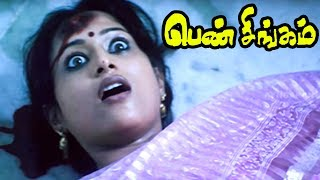 Pen Singam   Pen Singam Tamil Movie Scenes   Sudharsana Sen dies   Udhay Kiran gets Arrested   Vivek