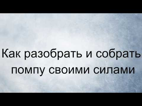 Помпа Москвича 2141/412 замена сальника своими руками